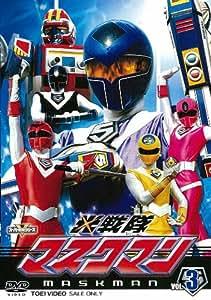 スーパー戦隊シリーズ 光戦隊マスクマン VOL.3【DVD】