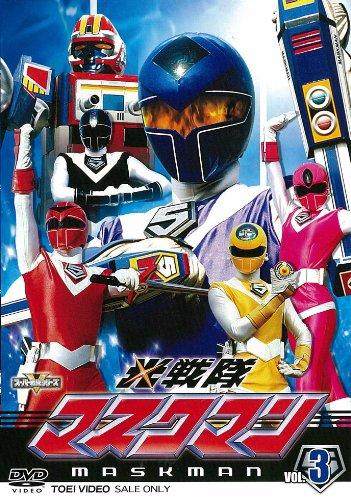スーパー戦隊シリーズ 光戦隊マスクマン VOL.3【DVD】 -