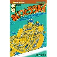 あいつとララバイ(20) (週刊少年マガジンコミックス)