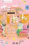 たーたん (4) (フラワーコミックスアルファ)