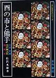 酉の市と熊手 (1979年) (江戸伝承手作りシリーズ)