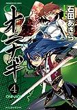 オニナギ (4) (まんがタイムKRコミックス フォワードシリーズ)
