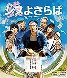 ジヌよさらば ~かむろば村へ~ [Blu-ray] 画像