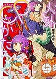 人外CPかたろぐ。(1) (MFコミックス ジーンシリーズ)