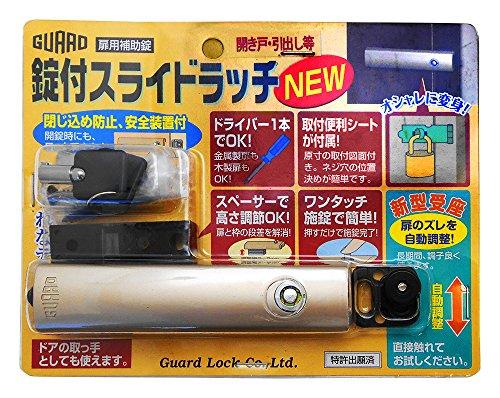 錠付スライドラッチNEW No.201