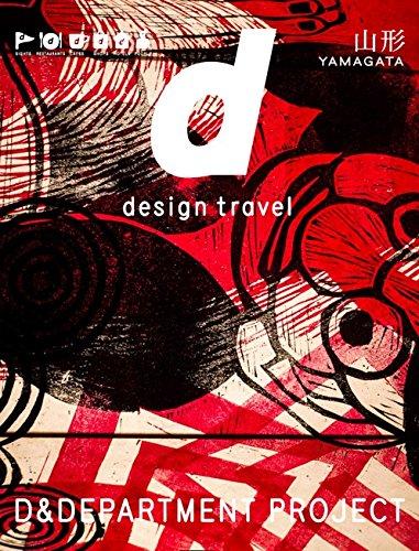 d design travel YAMAGATAの詳細を見る