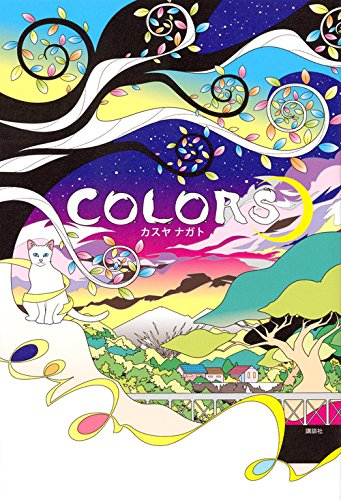 COLORSの詳細を見る