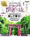 新潟&近県開運プチ旅