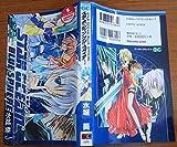 スターオーシャンブルースフィア 3 (ガンガンコミックス)