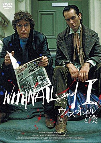 ウィズネイルと僕 [DVD]の詳細を見る