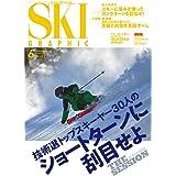 月刊スキーグラフィック 2020年6月号