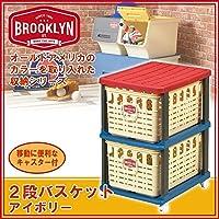 BROOKLYN ST.(ブルックリン ST.) 2段バスケット 組立式 アイボリー BK2BT-IV【同梱?代引不可】