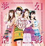 夢幻泡影/NeveR-END(タイプD)