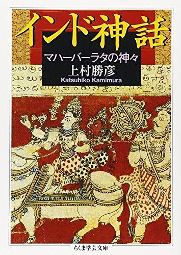 インド神話—マハーバーラタの神々 (ちくま学芸文庫)