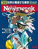 週刊ニューズウィーク日本版〈2016年8/30号〉 [雑誌]
