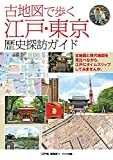 古地図で歩く江戸・東京 歴史探訪ガイド 古地図で歩く 江戸・東京 歴史探訪ガイド