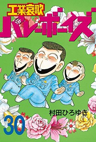 工業哀歌バレーボーイズ(30) (ヤングマガジンコミックス)