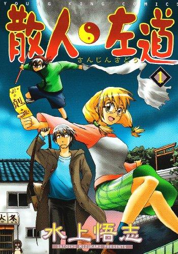 散人左道 1 (ヤングキングコミックス)の詳細を見る