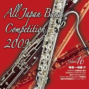 全日本吹奏楽コンクール2009 Vol.16<職場・一般編IV>