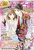 恋愛白書パステル 2018年5月号 [雑誌] (ミッシィコミックス恋愛白書パステルシリーズ)