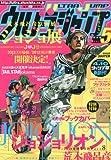 ウルトラジャンプ 2012年 05月号 [雑誌]