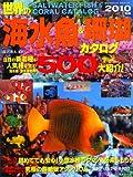 世界の海水魚&珊瑚カタログ 2010年版 (SEIBIDO MOOK)