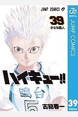 ハイキュー!! 39 (ジャンプコミックスDIGITAL) Kindle版
