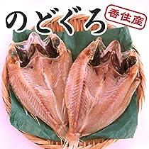 兵庫県 香住産 のどぐろ (アカムツ) の天日干し トロのような脂乗り 山陰の高級魚 のどぐろ です [冷凍or冷蔵][のどぐろ干物2枚で約300g 前後]