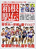 箱根駅伝ガイド決定版 2018 (YOMIURI SPECIAL 110)
