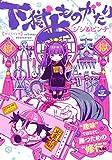 下獄上ものがたり (3) (ヒーローズコミックス)