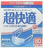 (日本製 PM2.5対応)ユニ・チャーム 超快適マスク かぜ・花粉用 プリーツタイプ ふつうサイズ 80枚(unicharm)