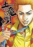 土竜(モグラ)の唄(51) (ヤングサンデーコミックス)