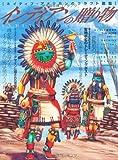 インディアンの贈り物―ネイティブ・アメリカンのクラフト図鑑 (ワールド・ムック 645)