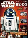 スター・ウォーズ R2-D2 26号 [分冊百科] (パーツ付)