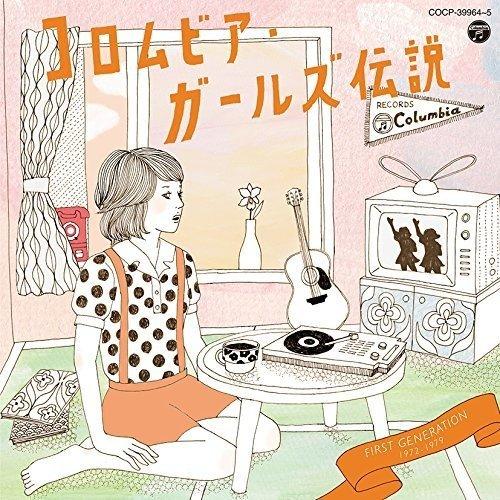 コロムビア・ガールズ伝説 FIRST GENERATION(1972~1979)