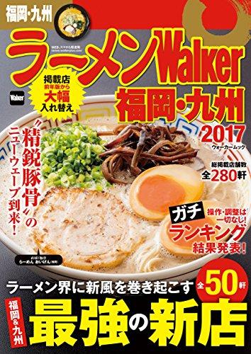 ラーメンWalker福岡・九州2017 ラーメンWalker2017 (ウォーカームック)