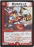 デュエルマスターズ 燃えるボルッチ/第3章 禁断のドキンダムX(DMR19)/シングルカード