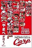 2013マツダ スタジアム メモリアルBOOK