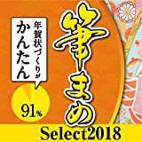 筆まめSelect2018 ダウンロード版 (最新)|win対応|ダウンロード版