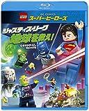 LEGO(R)スーパー・ヒーローズ:ジャスティス・リーグ 地球を救え! [Blu-ray]