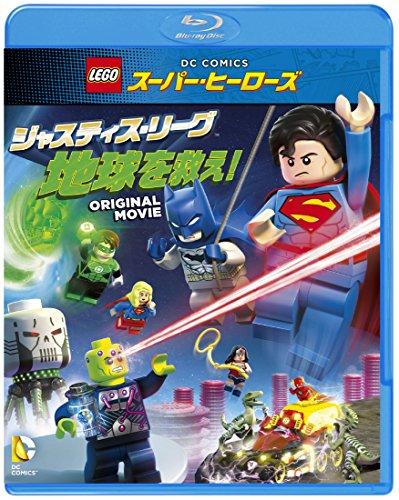 LEGO スーパー ヒーローズ ジャスティス リーグ 地球を救え   Blu-ray