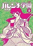 50周年記念愛蔵版 ハレンチ学園4 (ビッグ コミックス〔スペシャル〕 (4))