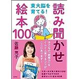 東大脳を育てる! 読み聞かせ絵本100