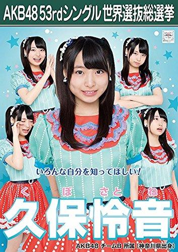 【久保怜音】 公式生写真 AKB48 Teacher Teacher 劇場盤特典