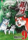 銀牙~THE LAST WARS~(9) (ニチブンコミックス)