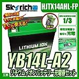 SKYRICH リチウムイオンバッテリー (YB14L-A2 互換)& 充電器セット スカイリッチ専用充電器 + リチウムイオンバッテリー HJTX14AHL-FB 互換 YB14L-A2 FB14L-A2 SB14L-A2 SYB14L-A2 GM14Z-3A M9-14Z SKYRICH社製 CB750Four CB750F インテグラ カスタム FT400 FJ1100 XS650 スペシャル XJ750 GSX750F/S/S カタナ GT750 EX-4 GPZ900R Ninja ニンジャ ZX-10 DUCATI ドゥカティ 350XL 500PANTAH バイクバッテリー