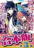 【合本版】悪誉れの乙女と英雄葬の騎士 全3巻 (ビーズログ文庫)