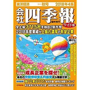 会社四季報ワイド版 2018年4集秋号 [雑誌]