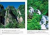 日本の原風景 滝 画像
