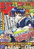 少年ジャンプNEXT! (ネクスト) 2012WINTER 2012年 2/1号 [雑誌]